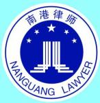 广西南港律师事务所