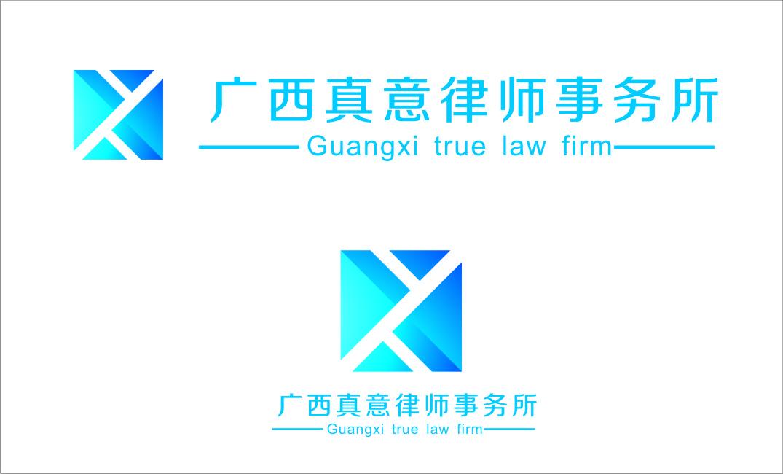广西真意律师事务所