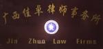 广西佳卓律师事务所