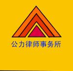 广西公力律师事务所