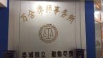 广西万合律师事务所