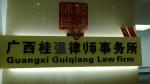 广西桂强律师事务所