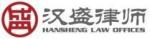 上海汉盛(南宁)律师事务所