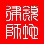 广西领地律师事务所