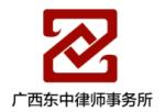 广西东中律师事务所