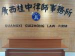广西桂中律师事务所
