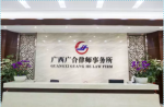 广西广合律师事务所